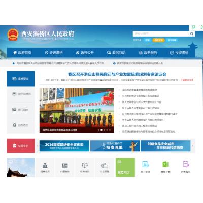 西安市灞桥区人民政府官方网站平台(案例)