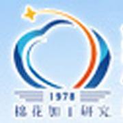 中华全国供销合作总社郑州棉麻工程技术设计研究所