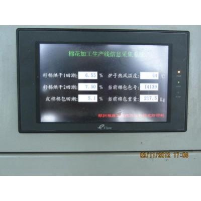 轧花厂水分监测系统